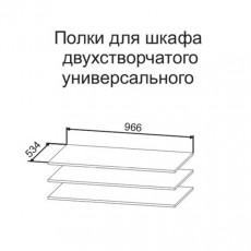 Rafturi pentru garderoba din 2 părți SV - Мебель Версаль 966х16х534мм ( 3 шт), Белый / Белый текстурный