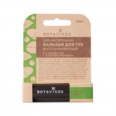 Botavikos Regenerant - Balsam pentru buze